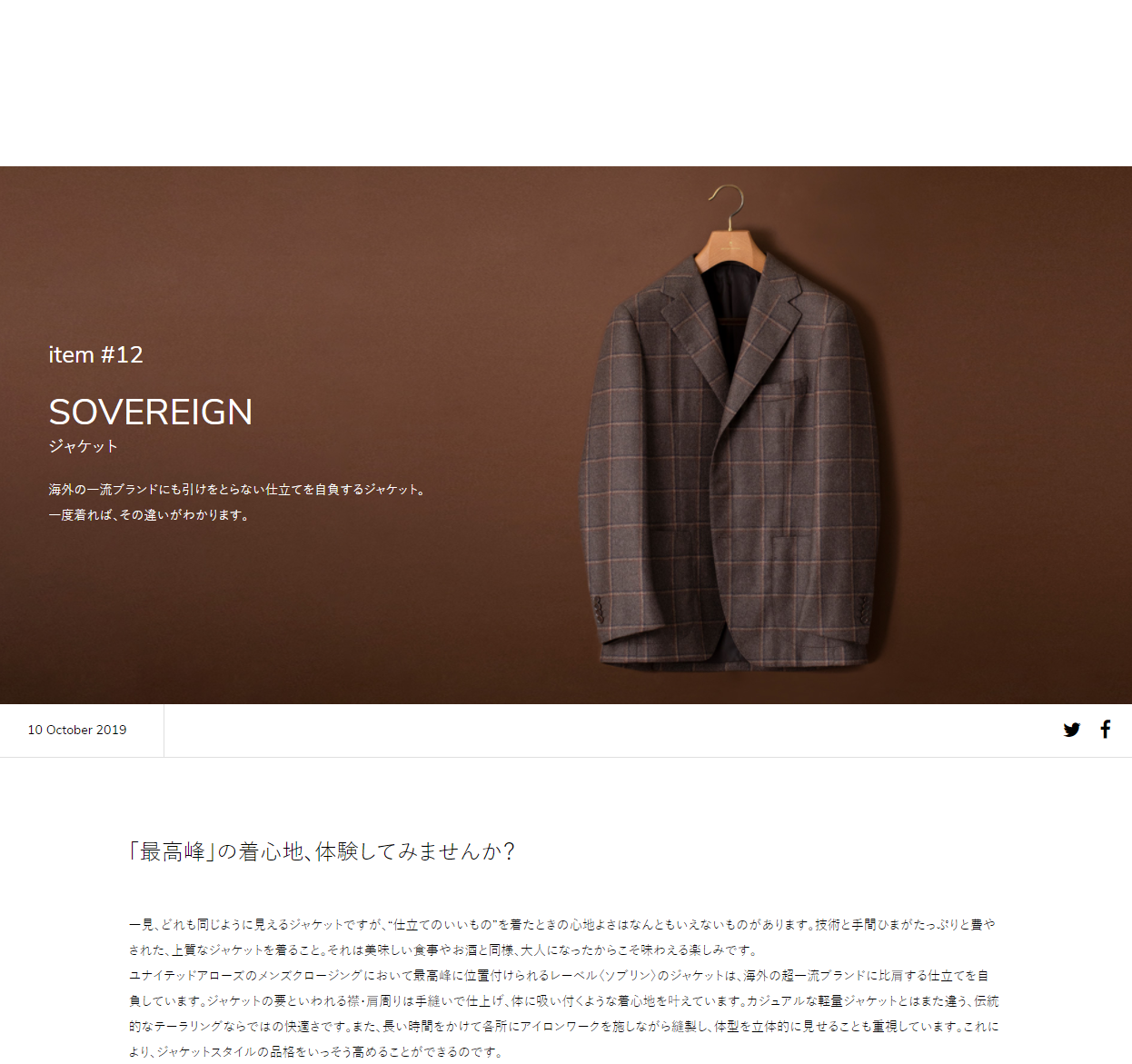 """<span class=""""title"""">SOVEREIGNの口コミや評判</span>"""